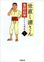 世直し源さん―ヨシイエ童話 (1) (竹書房文庫)