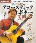 渡辺香津美のアコースティックギター入門 (NHK趣味悠々)