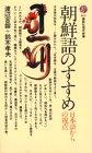朝鮮語のすすめ—日本語からの視点 (講談社現代新書 614)