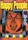 ハッピーピープル (3)