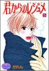 君からのレジュメ (5) (ヤングユーコミックス)