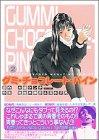 グミ・チョコレート・パイン 2 (月刊マガジンコミックスDX)