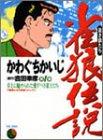 雀狼伝説 1―蒼き狼たち (近代麻雀コミックス)