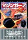 マジンガーZ 2 (アクションコミックス)