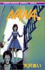 NANA 第3巻 2001-05発売