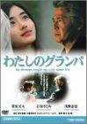 わたしのグランパ [DVD]