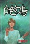 白色幻鳥 / 市東 亮子 のシリーズ情報を見る
