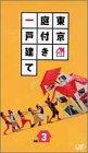 東京庭付き一戸建て Vol.3