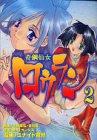 奇鋼仙女ロウラン 2 (マガジンZコミックス)