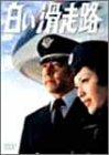 白い滑走路 [前編] DVD-BOX 1