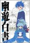 幽☆遊☆白書―完全版 (6) (ジャンプ・コミックス)
