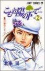 こもれ陽の下で… (第2幕) (ジャンプ・コミックス)
