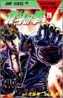 北斗の拳 第20巻 1988-01発売