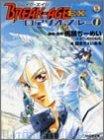 ブレイク‐エイジEX―ロアゾオ・ブルー〈1〉 (ファミ通文庫)