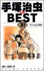 手塚治虫the best 10 (ジャンプコミックス)