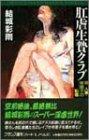[結城彩雨] 肛虐生贄クラブ〈上〉―人妻・有理子の恥辱