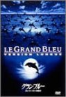 グラン・ブルー/グレート・ブルー完全版