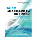 img - for 2015 Intermediate Accounting Title Examination test sites succinctly and Advanced exam - Intermediate Accounting Practice(Chinese Edition) book / textbook / text book