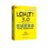 Loyalty Revolution: Using big data. enterprise sticky game Reconstruction(Chinese Edition)