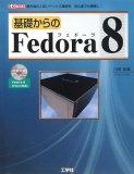 基礎からのFedora8―最先端の人気リナックス環境を、初心者でも簡単に! (I/O BOOKS)