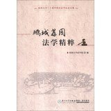 img - for 100% brand new R Pengcheng Liyuan essence of Law(Chinese Edition) book / textbook / text book