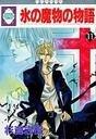 氷の魔物の物語 11 (いち好き・コミックス)