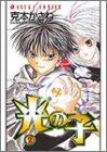 光の子 第2巻 (あすかコミックス)