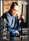 鬼平犯科帳 第4シリーズ《第3・4話収録》 [DVD]
