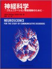 神経科学―コミュニケーション障害理解のために