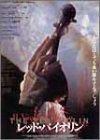 レッド・バイオリン [DVD]