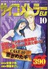 サイコメトラーEiji 10 (プラチナコミックス)