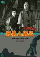 銭形平次捕物控 死美人風呂 [DVD]