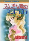 ふしぎな森のマンドラゴラ (ボニータコミックス)