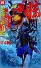 眩 関ヶ原〈4〉死闘、親子鷹 (歴史群像新書)