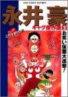 永井豪ギャグ傑作選 2 (ジャンプコミックスセレクション)