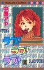 ラブ!ラブ!ラブ! 2 (マーガレットコミックス)