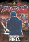 アメリカン忍者 [DVD]
