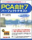 PCA会計7パーフェクトテキスト (パソコン財務会計主任者試験対策シリーズ)