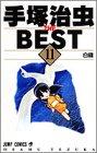 手塚治虫the best 11 (ジャンプコミックス)