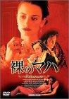 裸のマハ [DVD]