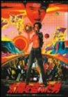 太陽を盗んだ男 [DVD]