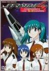 ストラトス・フォー CODE:X-2 [DVD]