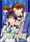 Love prince (16) (エーピーセレクション)