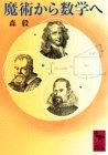 魔術から数学へ (講談社学術文庫 (996))