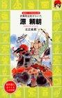 源頼朝—武家政治をひらいた (講談社火の鳥伝記文庫 (57))