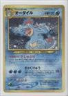 Pokemon - Feraligatr (Pokemon TCG Card) 1999 Pokemon Neo Genesis Insert Promos Japanese #160