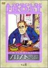 フロスト警部 DVD-BOX 4