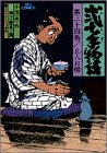 弐十手物語 34 (ビッグコミックス)