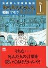 きらきらひかる―浪速美人監察医物語 (File1) (講談社漫画文庫)