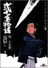 弐十手物語 35 (ビッグコミックス)